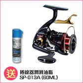 橘子釣具 SHIMANO紡車型捲線器 17 BB-X HYPER FORCE C3000DXG S RIGHT(買就送保養油乙瓶)