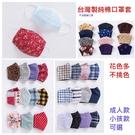 台灣製純棉雙面立體布口罩套,分成人/小孩款【P0003】