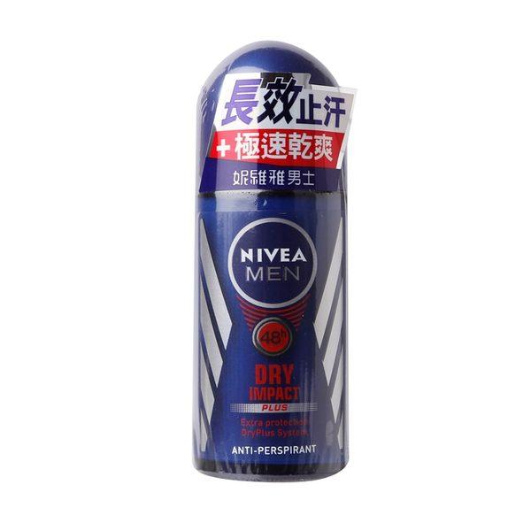 NIVEA 妮維雅 止汗爽身乳液 50ml 多款可選 ◆86小舖 ◆