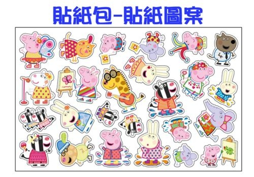 《 Peppa Pig 》粉紅豬小妹閃亮貼紙包-繽紛篇 / JOYBUS玩具百貨