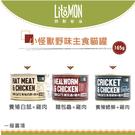 LitoMon怪獸部落[小怪獸野味主食貓罐,麵包蟲雞/蟋蟀雞/白鼠雞,165g,台灣製](一箱12入)