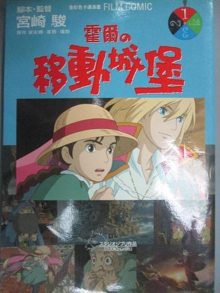 【書寶二手書T1/漫畫書_LPS】霍爾的移動城堡1_宮崎 駿、黛安娜