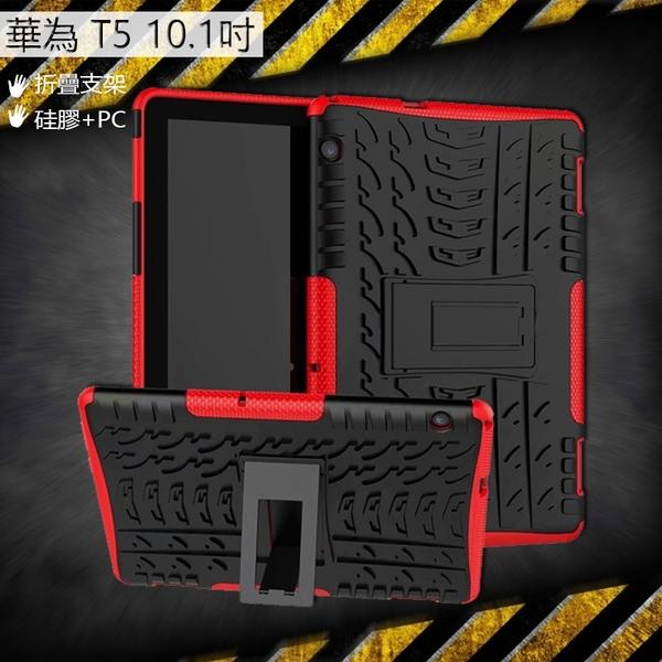 輪胎紋系列 HUAWEI MediaPad T5 10.1吋 平板保護套 華為 T5 10.1 輪胎紋 炫紋 保護殼 全包 防摔 支架 硬殼