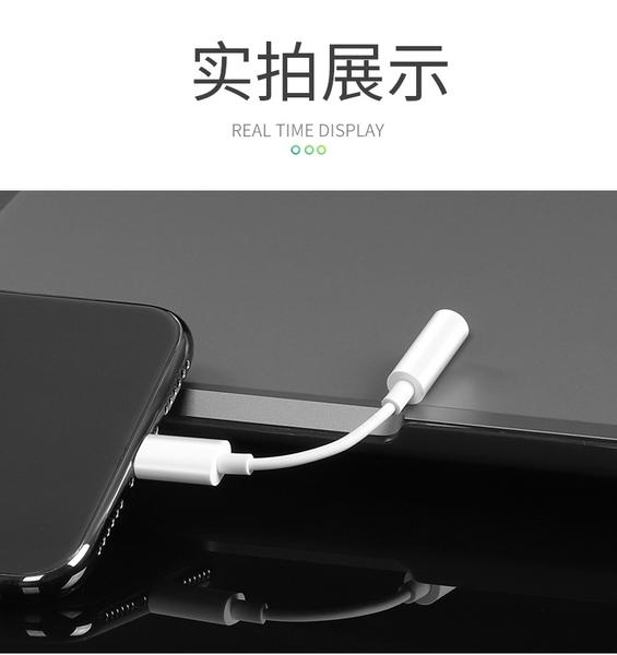 蘋果耳機轉接頭 iPhone 7 8 X XS MAX XR 聽歌轉接線 轉換器 lighting轉3.5MM耳機轉接器 轉換線