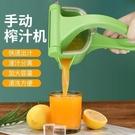 手動榨汁機多功能家用小型檸檬果榨汁機塑料手動壓汁機榨汁器 快速出貨