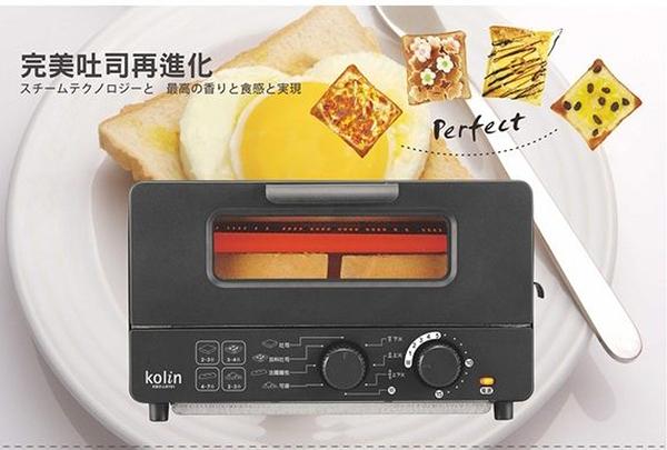 【Kolin 歌林】10公升蒸氣烤箱 KBO-LN101