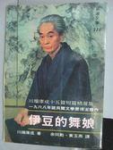【書寶二手書T1/翻譯小說_ISC】伊豆的舞娘_川端康成