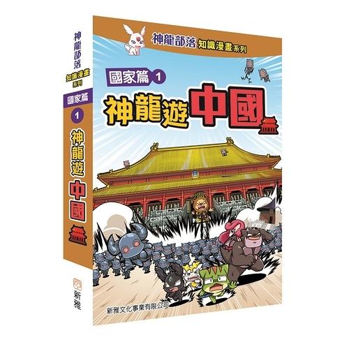 神龍部落知識漫畫系列-國家篇(1)神龍遊中國