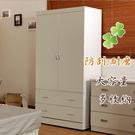 衣櫥 衣櫃【UHO】典雅時尚白2.7尺雙...