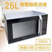 結帳價【國際牌Panasonic】25公升微電腦微波爐 NN-ST34H