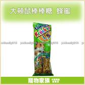寵物家族-德國Vita大頰鼠棒棒糖蜂蜜/2入一包