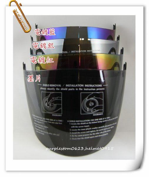 SOL安全帽,27Y,27S專用電鍍鏡片~林森