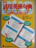 【書寶二手書T5/字典_MKB】活用英漢句典_1998年