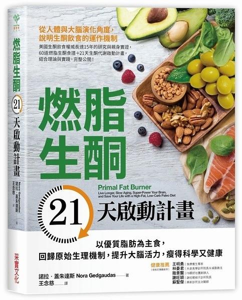 燃脂生酮21天啟動計畫(以優質脂肪為主食回歸原始生理機制提升大腦活力瘦得科學又健康)