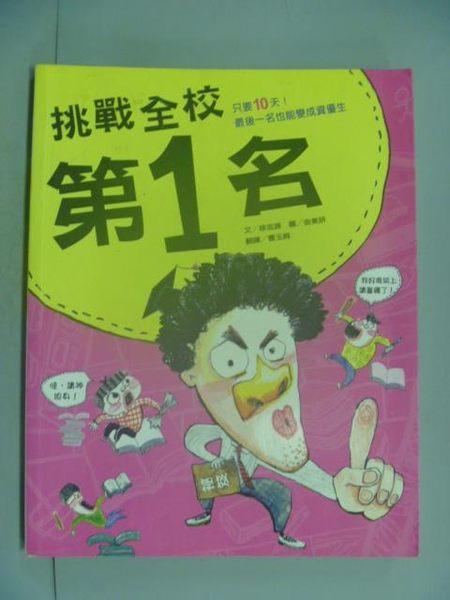 【書寶二手書T8/兒童文學_QJN】挑戰全校第一名_徐志源