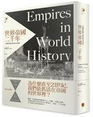 (二手書)世界帝國二千年:一部關於權力政治的全球史
