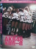 影音專賣店-B23-035-正版DVD*電影【AKB48永遠在一起】-每一站的回憶,每一份的情感,都將永遠不滅