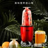 便攜榨汁機家用全自動小型便攜豆漿扎果蔬打料理多功能迷你炸水果汁機220V 雙12