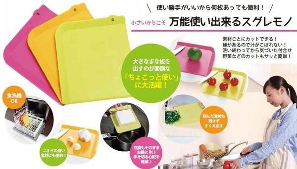 [霜兔小舖] 日本製 Pre-mier 彩色抗菌砧板 三入組 柔軟可彎曲