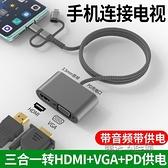 手機連接電視同屏線hdmi轉換器電腦顯示器VGA轉接頭有線同屏器投影儀 618促銷