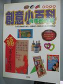 【書寶二手書T1/少年童書_WGP】創作小百科-海報節日篇_宇宙創意工作小組