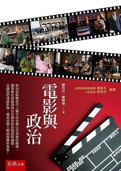電影與政治