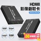 擷取卡 HDMI擷取盒 直播盒 影像擷取 4K輸入 免驅動 實況 直播 轉播 錄製 畫面 錄影