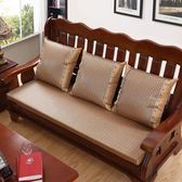 沙發涼墊 夏季涼席麻將實木紅木沙發墊冰藤涼墊竹墊冰藤防滑加厚海綿墊【元氣少女】
