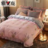 床包組  雅鹿法蘭絨四件套法萊絨加厚保暖冬季水晶珊瑚絨被套 mc3371『東京衣社』tw