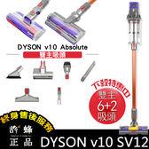 現貨 Dyson Cyclone V10 absolute 6+2吸頭 延長軟管 床墊吸頭 戴森無線手持吸塵器