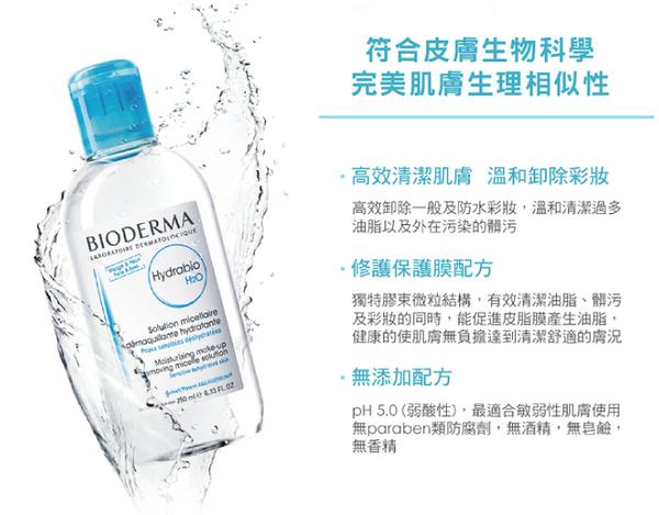 滿1200 贈100ml高效潔膚液 BIODERMA 貝膚黛瑪 保濕水潤潔膚液 化妝水 500ml 元氣健康館