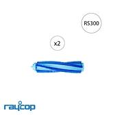 RS300 除蹣機專用毛刷頭(2入裝) 旋轉刷頭 RS300 刷頭 配件 公司貨
