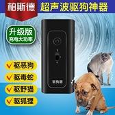 驅趕器 驅狗神器大型犬防狗咬超聲波驅貓驅蛇便攜式充電大功率戶外驅狗器 宜品