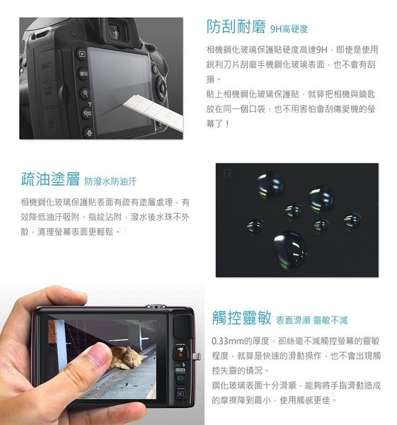 【福笙】ROWA 鋼化玻璃保護貼 鋼貼 9H高硬度 適用CANON EOS 6D2 7D2 77D 80D 760D 800D