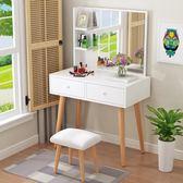北歐梳妝台小戶型簡約迷你組裝現代省空間臥室單人化妝桌化妝台xw 全館免運