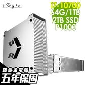 【五年保固】iStyle 設計師工作站 i7-10700/P1000 4G/64G/M.2 2TSSD+1TB/W10P/五年保固