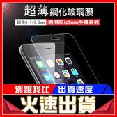 [24hr-現貨快出] 超強防爆 9H 弧邊 鋼化 玻璃膜 超高清 超薄 iPhone 6/7/8 iphone i6s 6s 自動吸附 保護貼