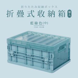 【dayneeds】折疊收納箱_中_單入_三色可選(折疊箱/收納箱)藍綠色