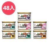【MonPetit】貓倍麗經典主食罐85克X48罐醬煮鮮嫩火雞