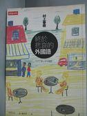 【書寶二手書T1/翻譯小說_HJH】終於悲哀的外國語_村上春樹, 賴明珠