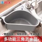 廚房水槽三角瀝水籃洗菜池塑料濾水掛籃廚房用品收納置物架瀝水槽 極簡雜貨