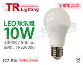 TRUNK壯格 LED 10W 3000K 黃光 E27 全電壓 球泡燈 台灣製_ TR520006