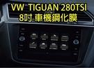 Tiguan 鋼化膜 2017 VW 福斯 8吋/9.2吋 | OS小舖