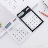 計算機韓國創意透明計算器太陽能計算機便攜觸摸迷你卡片計算器辦公用品多絲旗艦店