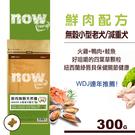 【SofyDOG】Now鮮肉無穀 小型老...