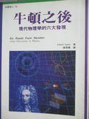 【書寶二手書T6/科學_LDJ】牛頓之後-現代物理學的六大發現_張啟陽