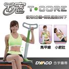T-core T寇美腹器女版|針對核心肌群的鍛鍊設計