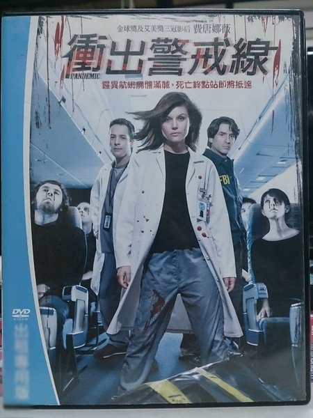 挖寶二手片-Y78-050-正版DVD-電影【衝出警戒線 Pandemic】-費唐娜薇 艾力克羅勃茲