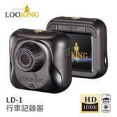 LOOKING錄得清 LD-1 行車記錄器 1.8吋螢幕 HD1080 120度廣角 超級電容 不漏秒迴圈 SOS緊急保存
