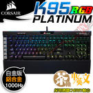[ PC PARTY ] 海盜船 茶軸 Corsair Gaming K95 RGB PLATINUM 白金版機械式鍵盤